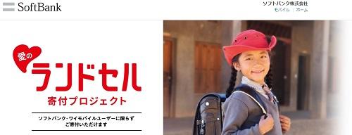 2020 ランドセル 寄付 ランドセルを寄付する方法は?海外では日本の使用済みランドセルが人気