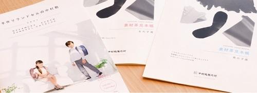 中村鞄ランドセルカタログ請求