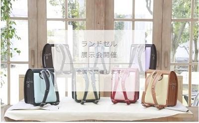 中村鞄ランドセルの展示会