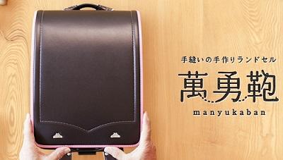 萬勇鞄ランドセルのサイズ