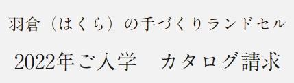 羽倉ランドセルのカタログ請求方法