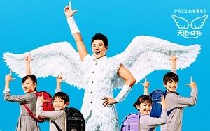 天使のはねランドセル